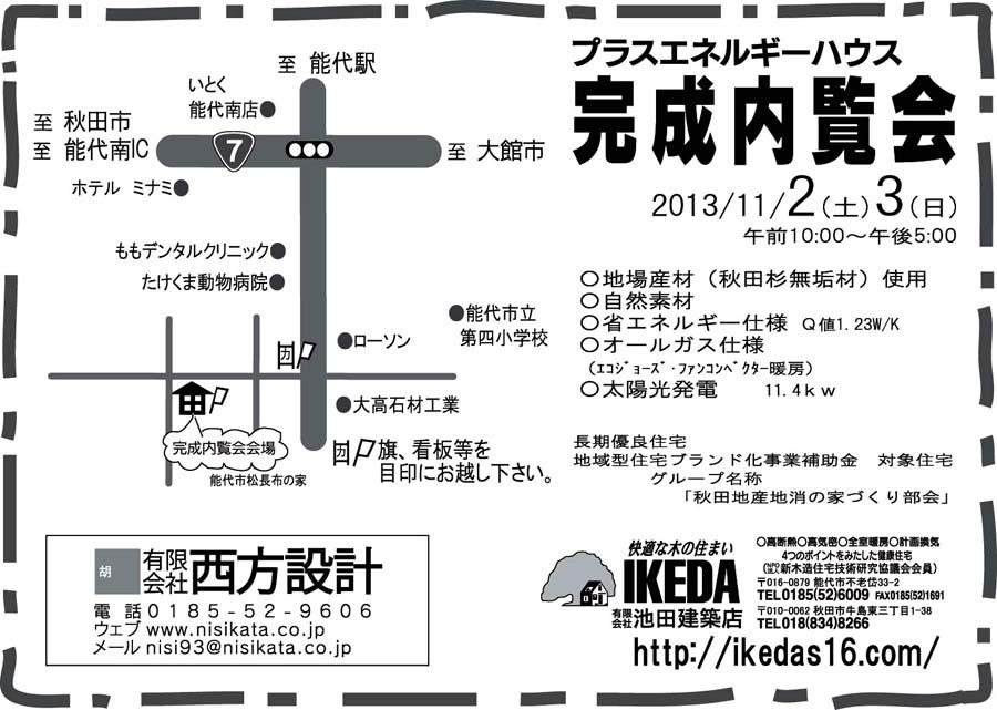A様邸「松長布の家」完成内覧会の開催_f0150893_835476.jpg