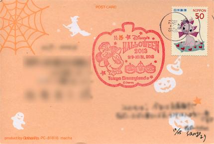 カード文通 Sangoさんより ディズニーランドからのハロウィンカード_a0275527_2124142.jpg