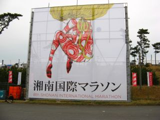 湘南国際マラソン_b0137932_8165133.jpg