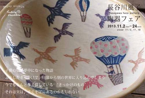 【長谷川風子 陶器フェア】始まりました。_e0031142_1871679.jpg