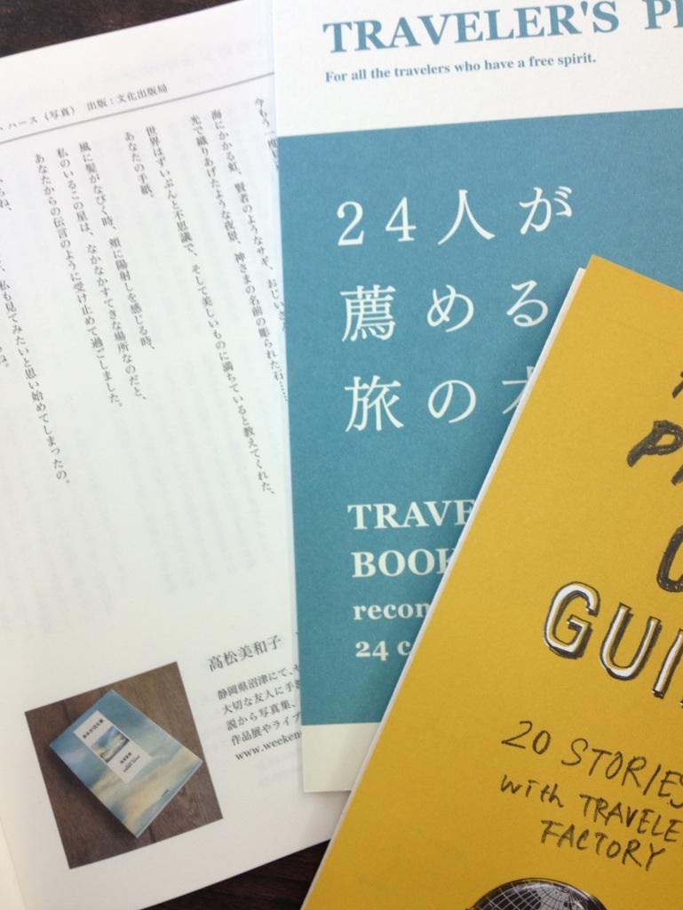 岡山、調布、旅の本。_e0060555_1122031.jpg