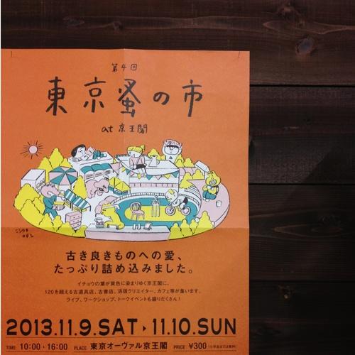 岡山、調布、旅の本。_e0060555_1482880.jpg