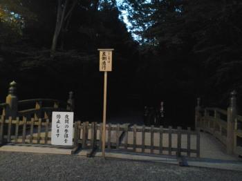 伊勢神宮参拝ツアー・1_a0061057_2130551.jpg