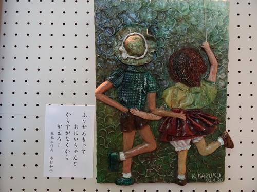 第32回岬町文化祭  in  海風館&淡輪公民館       by    (TATE-misaki)_c0108460_15182892.jpg