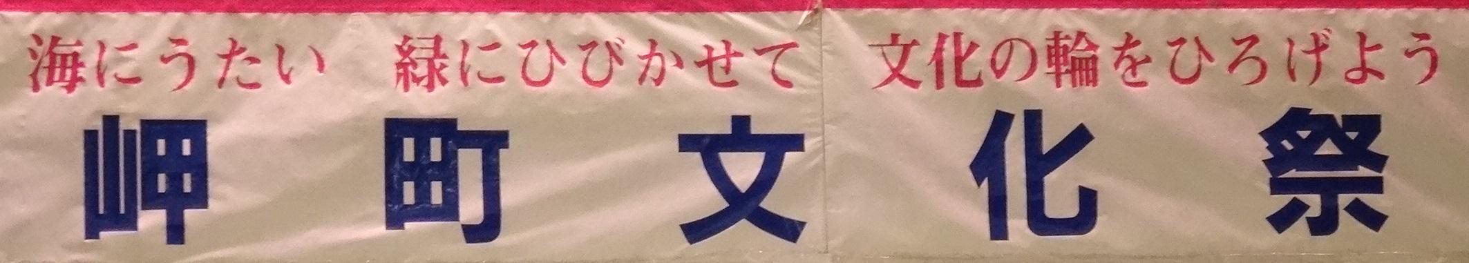 第32回岬町文化祭  in  海風館&淡輪公民館       by    (TATE-misaki)_c0108460_15215280.jpg