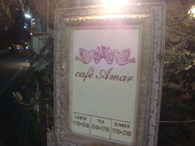 吉祥寺「Cafe Amar カフェアマル」へ行く。_f0232060_21254422.jpg