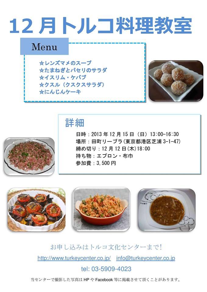 12月トルコ料理教室のご案内_d0291764_31844.jpg