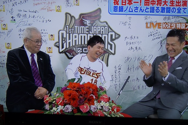 勝利の女神は楽天に田中投手・星野監督日本一おめでとう、快投田中投手支えるチームワーク最高!!_d0181492_2012585.jpg