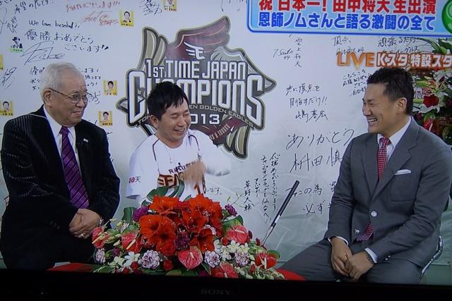 勝利の女神は楽天に田中投手・星野監督日本一おめでとう、快投田中投手支えるチームワーク最高!!_d0181492_2013951.jpg