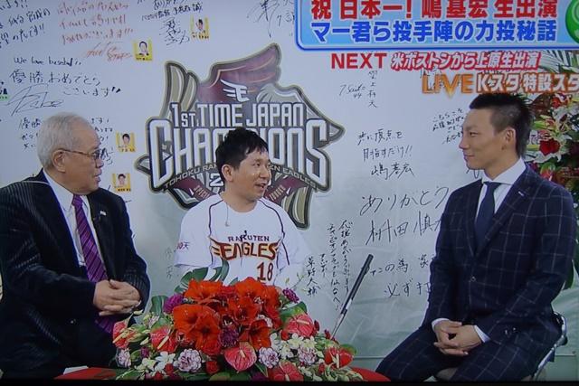 勝利の女神は楽天に田中投手・星野監督日本一おめでとう、快投田中投手支えるチームワーク最高!!_d0181492_20171648.jpg