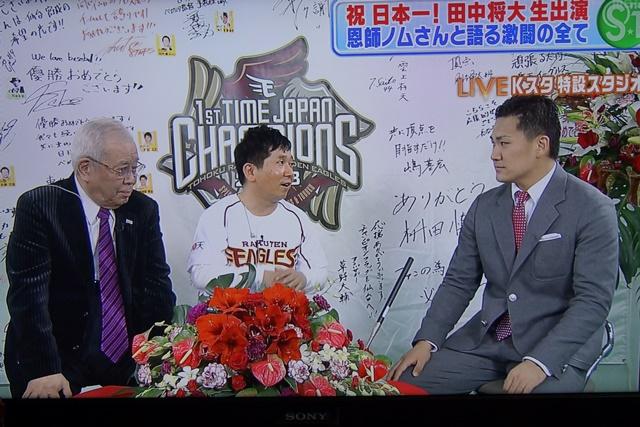 勝利の女神は楽天に田中投手・星野監督日本一おめでとう、快投田中投手支えるチームワーク最高!!_d0181492_201754.jpg