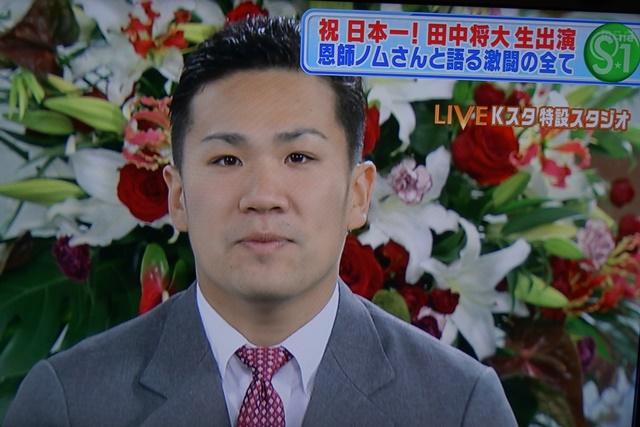 勝利の女神は楽天に田中投手・星野監督日本一おめでとう、快投田中投手支えるチームワーク最高!!_d0181492_202165.jpg