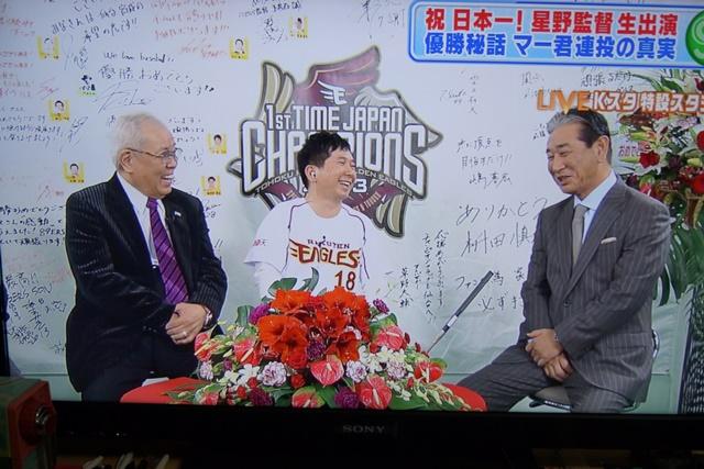 勝利の女神は楽天に田中投手・星野監督日本一おめでとう、快投田中投手支えるチームワーク最高!!_d0181492_2071226.jpg