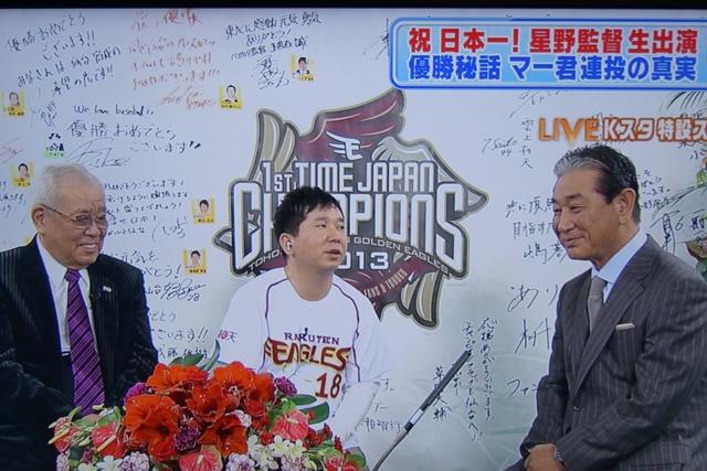 勝利の女神は楽天に田中投手・星野監督日本一おめでとう、快投田中投手支えるチームワーク最高!!_d0181492_2074240.jpg
