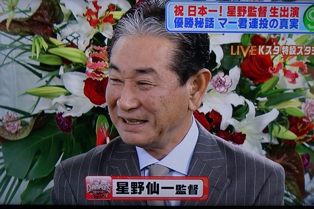 勝利の女神は楽天に田中投手・星野監督日本一おめでとう、快投田中投手支えるチームワーク最高!!_d0181492_2075744.jpg