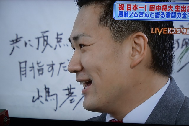 田中将大投手が大リーガーとなる日、田中投手は日本の子供達を世界で活躍させる先生になること_d0181492_22371248.jpg
