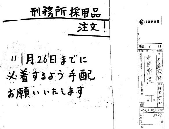 今天的订单来自日本一个监狱_d0027795_16453847.jpg