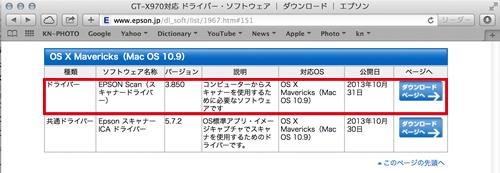 Mac OS 10.9 Mavericksに対応したEPSON GT-X970用ドライバーがアップされています。_b0194208_9211570.jpg