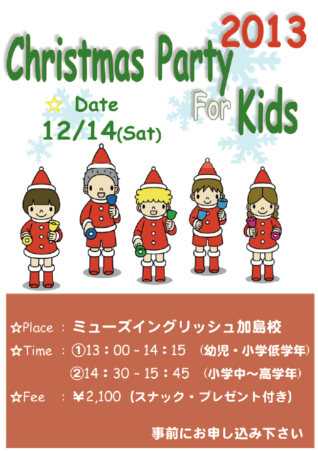 Very Merry Christmas☆_d0305511_1024851.png