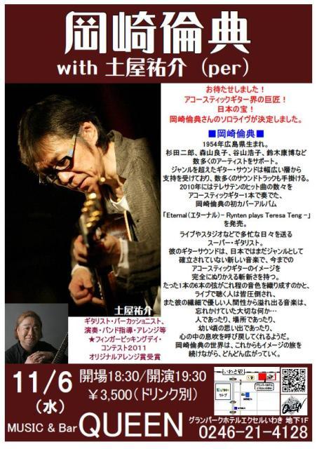 明日(11/6・火)はギタリスト岡崎倫典Liveです! _d0115919_20242153.jpg