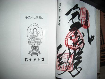 【お遍路】第廿弐番:平等寺_b0081121_6565277.jpg