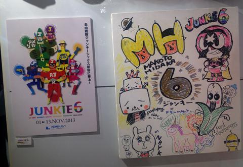 【11/1〜11/13 JUNKIE6 個展のお知らせ】FEWMANYギャラリーにて_f0010033_1761163.jpg