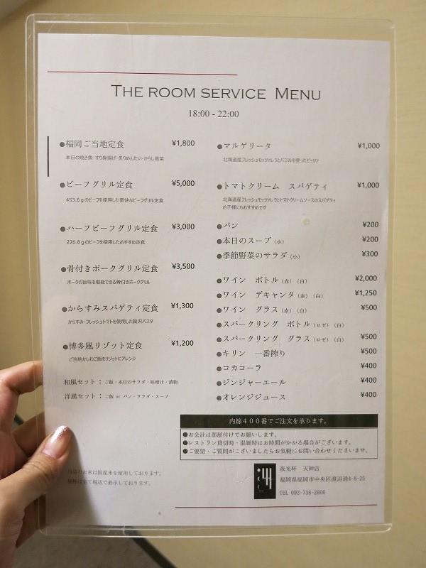 10月 リッチモンドホテル福岡天神_a0055835_16361815.jpg