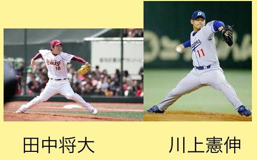 田中将大と川上憲伸_e0192740_841455.jpg