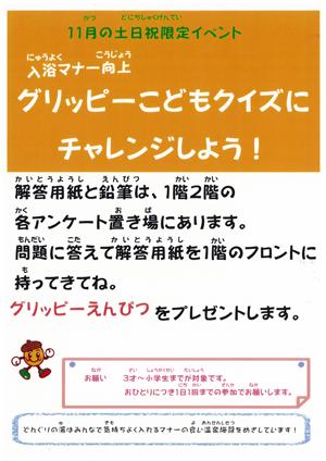 土日祝限定イベント_b0283447_1311642.jpg
