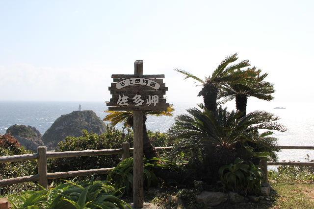 霧島と佐多岬の旅 (3) 九州・本土最南端の佐多岬へ_c0011649_14561637.jpg