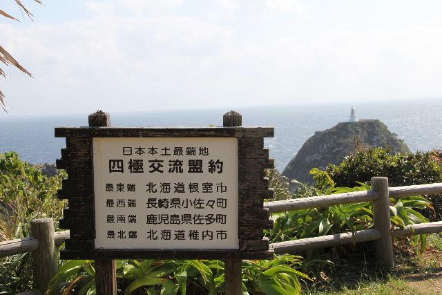 霧島と佐多岬の旅 (3) 九州・本土最南端の佐多岬へ_c0011649_1458202.jpg