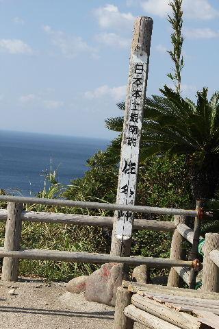 霧島と佐多岬の旅 (3) 九州・本土最南端の佐多岬へ_c0011649_14585766.jpg