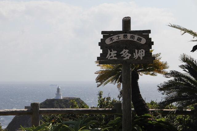 霧島と佐多岬の旅 (3) 九州・本土最南端の佐多岬へ_c0011649_1501625.jpg
