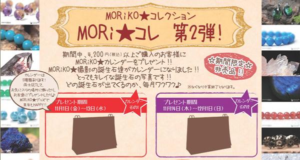 「MORi★コレ」第二段はじまってます~!!!_d0303974_1829451.jpg
