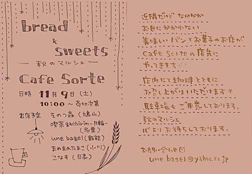 Bread & Sweets 〜秋のマルシェ〜 開催!_f0077789_15363726.jpg
