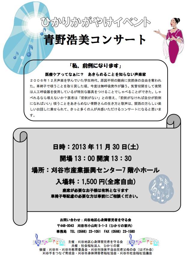 ひかりかがやけイベント 青野浩美コンサート_d0204401_21413725.jpg