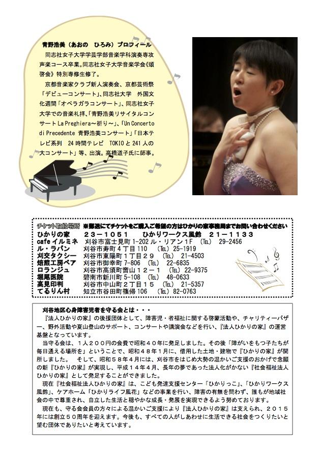ひかりかがやけイベント 青野浩美コンサート_d0204401_21414939.jpg