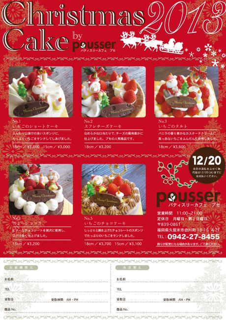 クリスマスケーキのチラシデザイン_d0051613_11332317.jpg