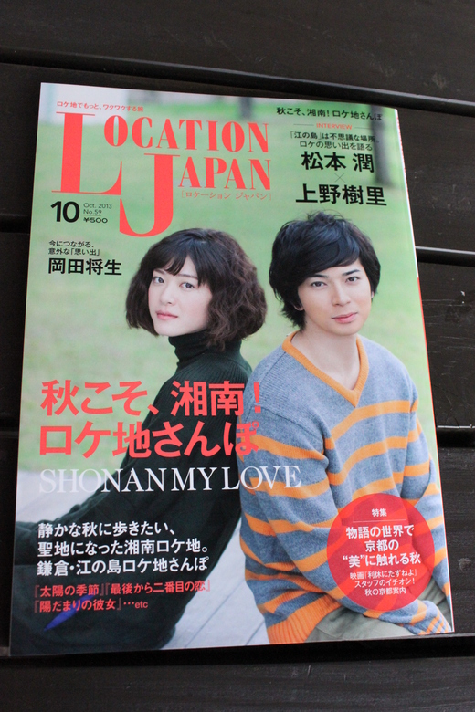 LOCATION JAPAN_d0063218_1158159.jpg