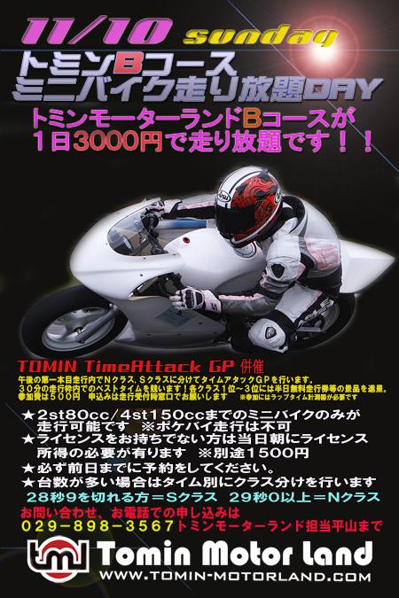 11/10トミンミニバイク走り放題DAY_d0067418_10144723.jpg