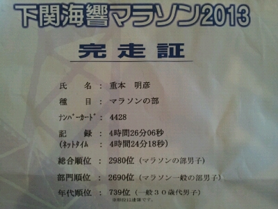 下関海響マラソン2013_e0180234_053994.jpg