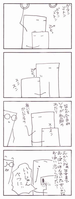 f0226235_2201077.jpg