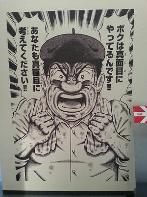 ☆*:.。.ブラック・ジャック創作秘話展 at 手塚治虫記念館.。.:*☆_a0218340_8504436.jpg