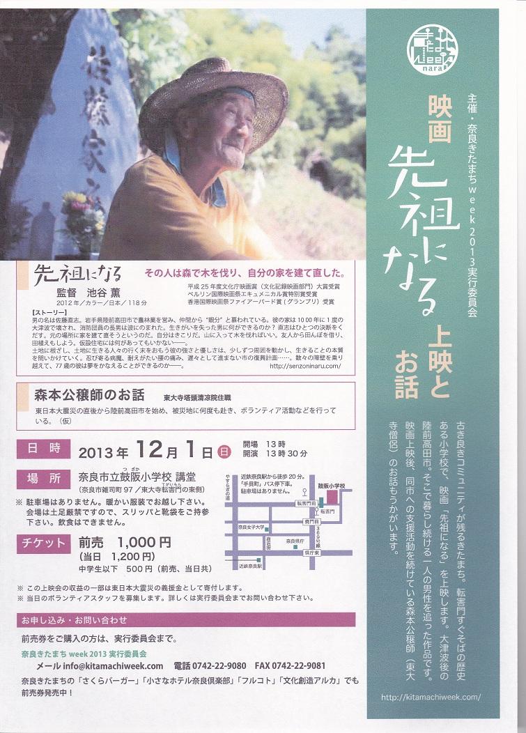 12/1 映画「先祖になる」上映とお話_a0165546_17225569.jpg