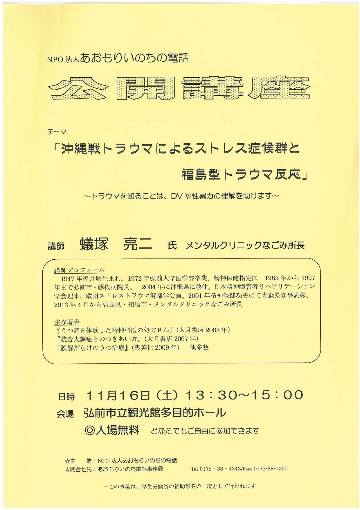 あおもりいのちの電話公開講座(2013年3月9日)_a0103650_1731734.jpg