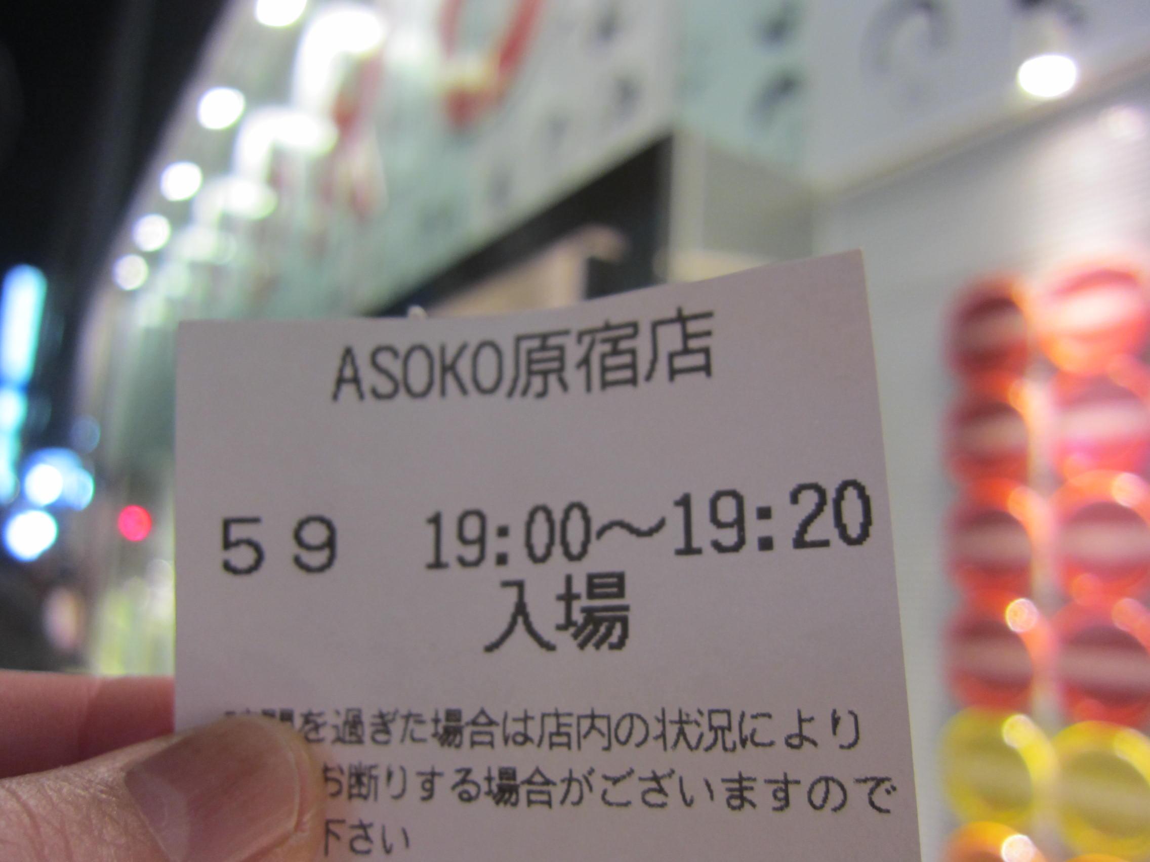 ASOKO_b0219170_1338449.jpg