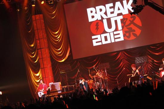 BREAKOUT祭2013 マイファス、OLDCODEX、じんらが魅せた熱狂のステージ_e0197970_17493462.jpg