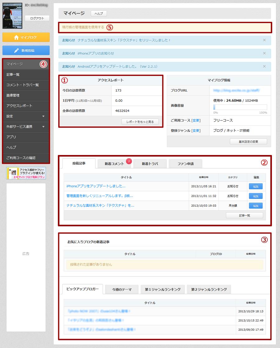 <11/8 追記>新しい管理画面(β版)をリリースいたしました。_a0029090_16205366.png