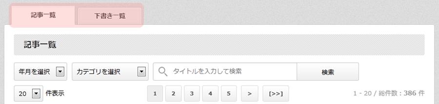 <11/8 追記>新しい管理画面(β版)をリリースいたしました。_a0029090_16205414.png
