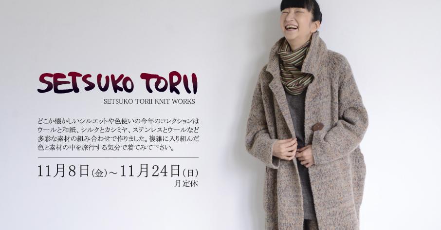 SETUKO TORII ニット展今月9日から始まります_c0256701_816290.jpg
